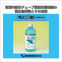 気管内吸引チューブ浸漬用消毒薬の微生物汚染とその対策<br>(2004年2月作成、13分)