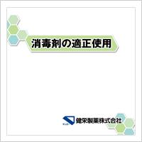 消毒剤の適正使用<br>(2009年3月作成、18分)