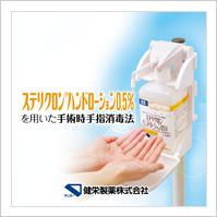 ステリクロンハンドローション0.5%を用いた手術時手指消毒法<br>(2011年6月作成、8分)
