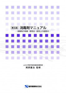 shoudokukannrenn_03