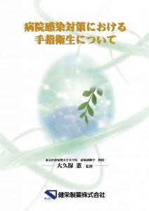 shoudokukannrenn_04