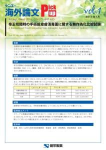 kenei_Pick_up_vol.1.17