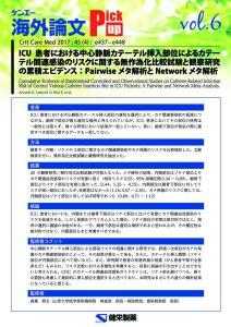 ケンエー海外論文Pickup vol.6