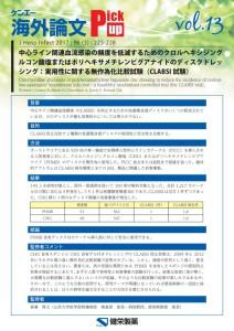 ケンエー海外論文Pickup vol.13