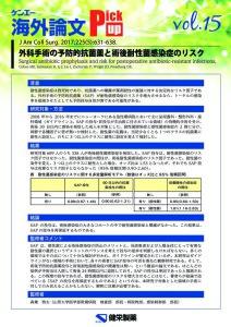 ケンエー海外論文Pickup vol.15