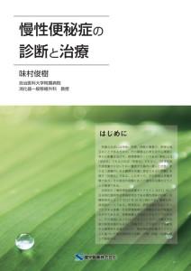 慢性便秘症の診断と治療_冊子20