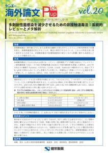 ケンエー海外論文Pickup vol.20
