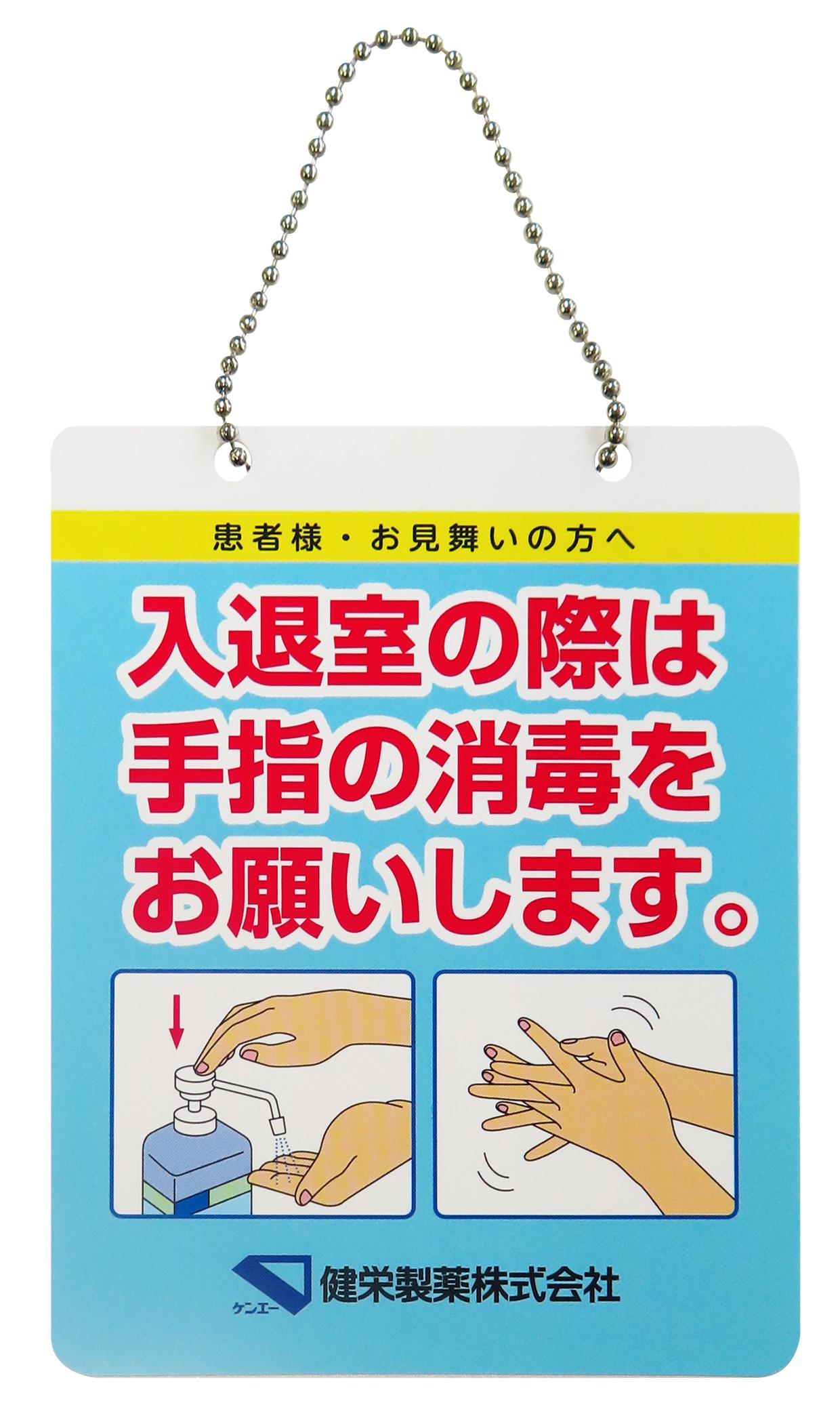 首掛け札<br>(縦10.2cm×横8cm)