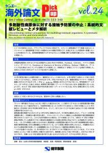 ケンエー海外論文Pickup vol.24