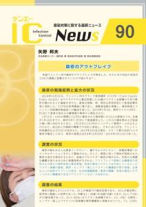 ケンエー IC News 90号(麻疹のアウトブレイク)