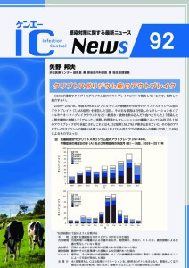 19.92 Kenei  IC News-軽 (2)