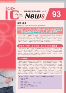 ケンエー IC News 93号(クロストリディオイデス・ディフィシル感染症についての見解表明)