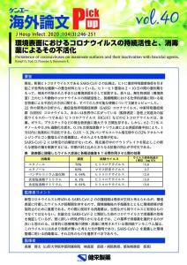 ケンエー海外論文Pickup vol.40