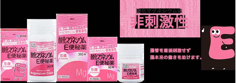 酸化マグネシウムは非刺激性