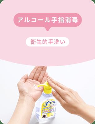 アルコール手指消毒 衛生的手洗い
