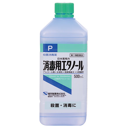 エタノール 消毒 液 の 作り方