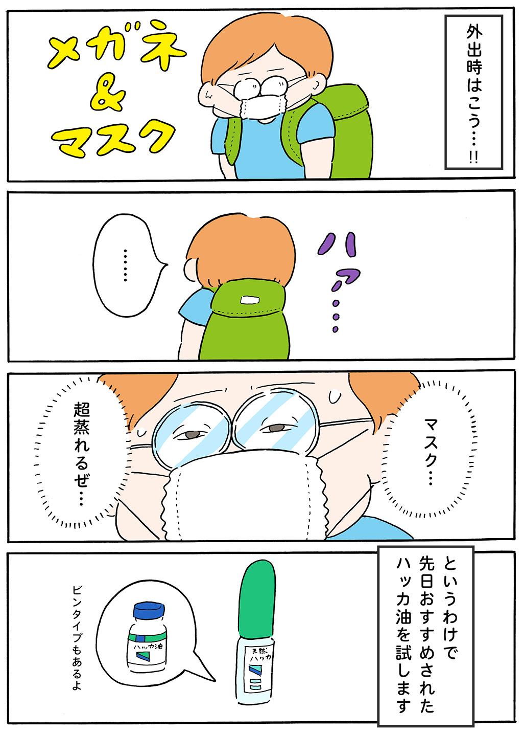 マンガP2