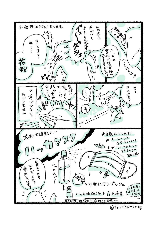 bannousetsu03_2