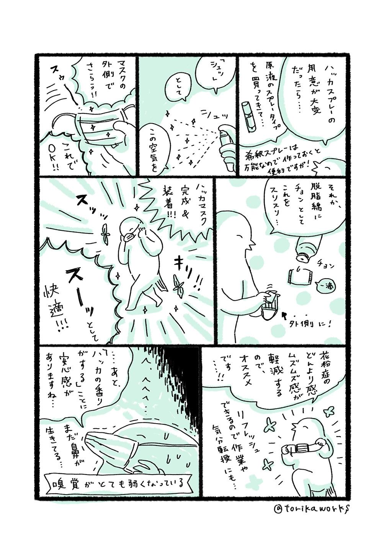 bannousetsu03_3