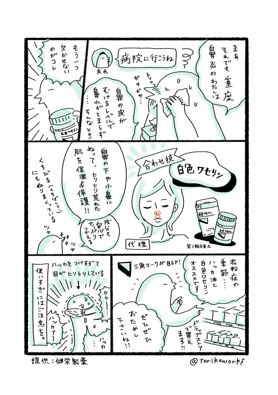 bannousetsu03_4