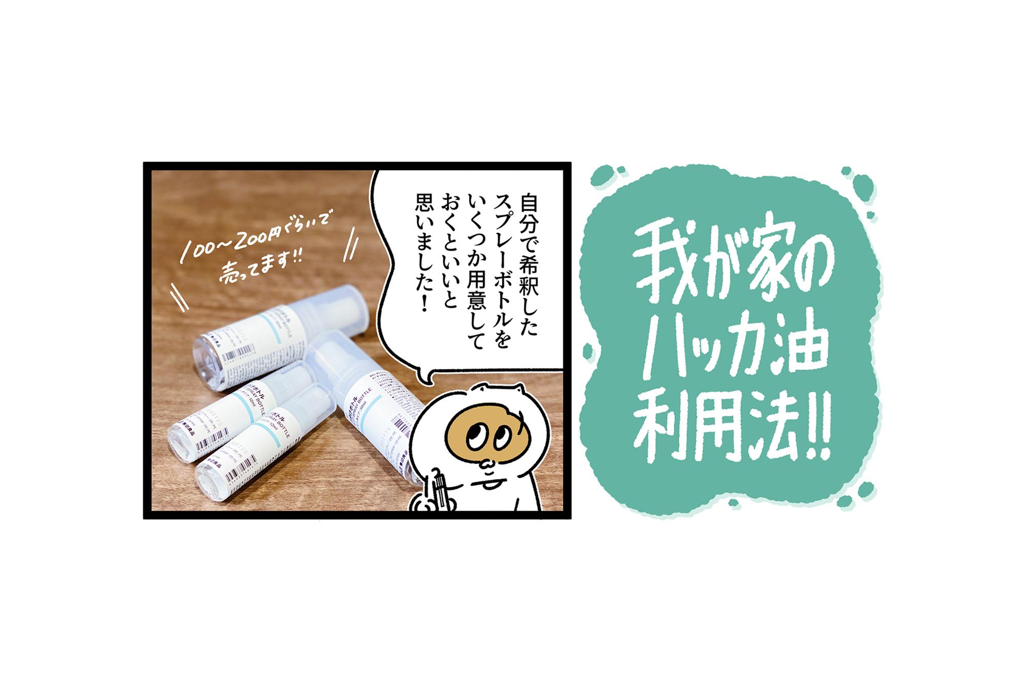 【#ハッカ油万能説3】用途によって作り分け!イラストレーター吉本ユータヌキさんの場合