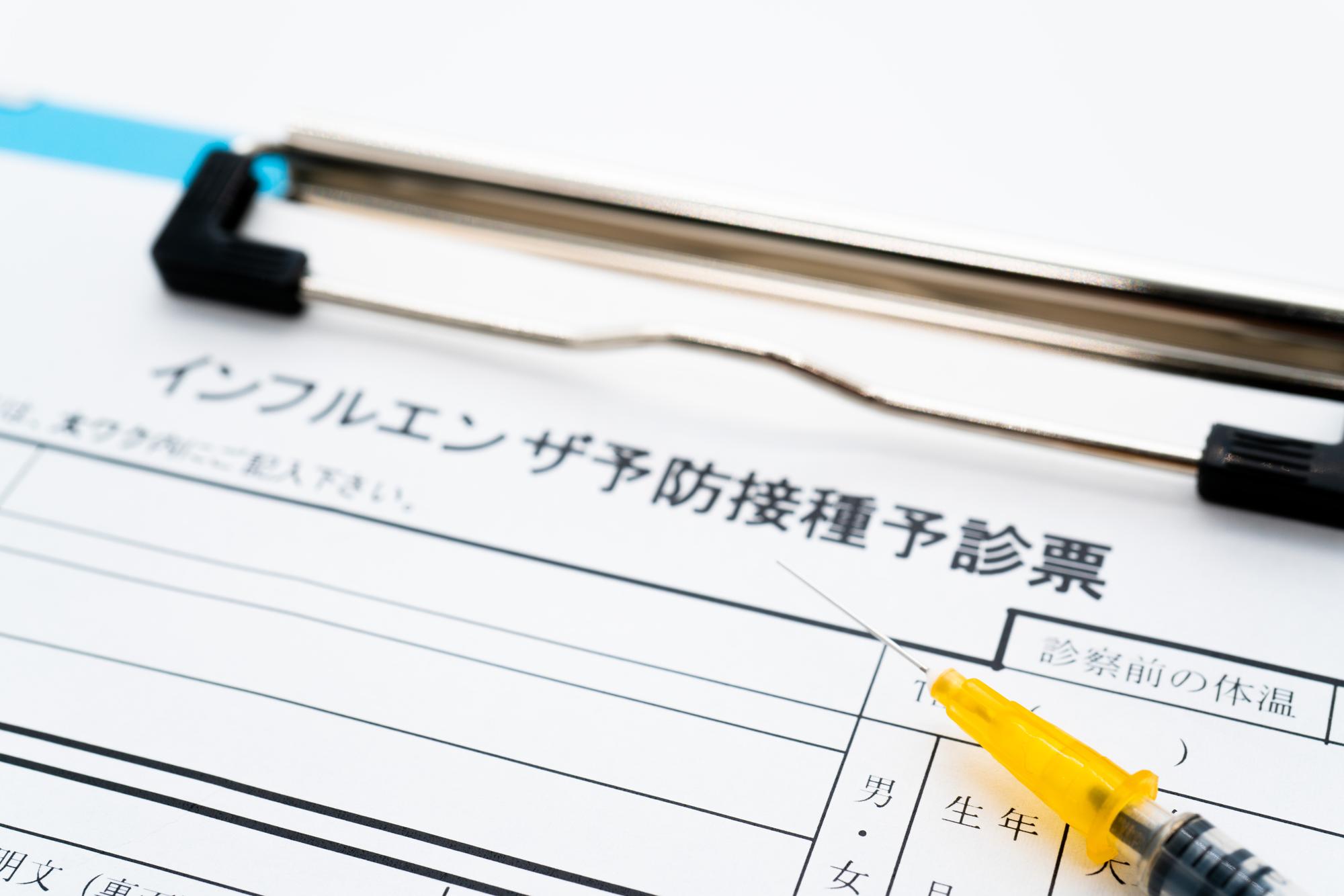 接種 名古屋 補助 インフルエンザ 予防 子供 市