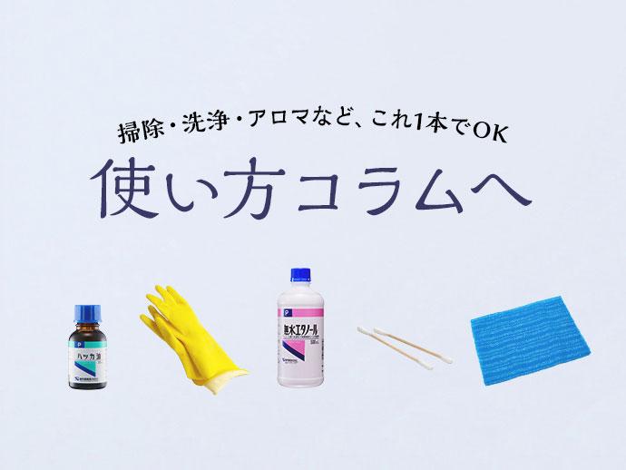 掃除・洗浄・アロマなど、これ1本でOK 使い方コラムへ