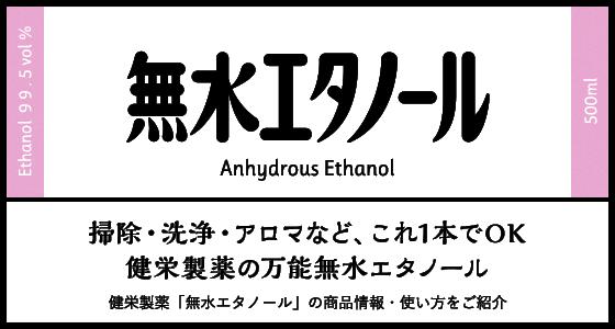 無水エタノール 掃除・洗浄・アロマなど、これ1本でOK 健栄製薬の万能無水エタノール 商品情報・使い方をご紹介