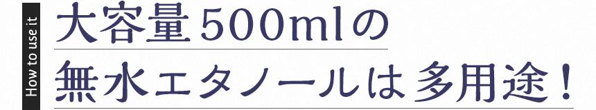 大容量500mlの無水エタノールは多用途!